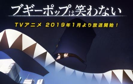 TVアニメ『ブギーポップは笑わない』 PV公開!! アクションシーンめっちゃ動いてて期待できそう
