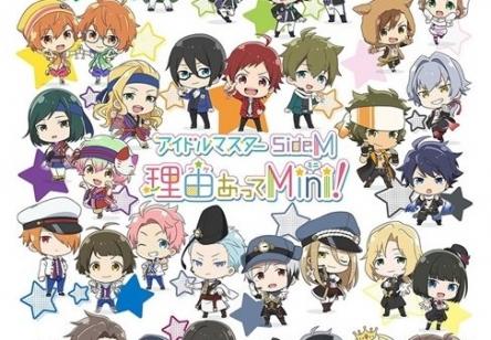 『アイドルマスター SideM』のミニキャラがアニメ化! 10月から放送開始!! ミリオンのアニメ化まだああああああ?