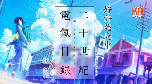 京アニ新作アニメのキャラ相関図がなんかめんどくせぇww