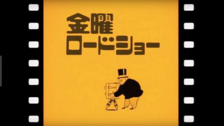 【朗報】金曜ロードショー、ついに本気を出す!! なんと実写映画『斉木楠雄のψ難』を初放送!!