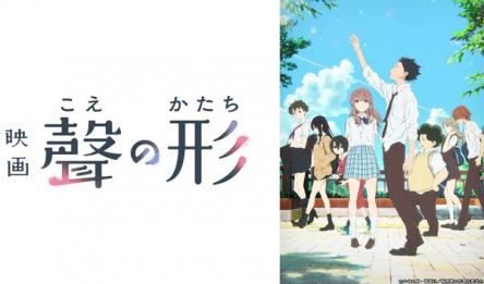 名作映画『聲の形』NHKEテレで再放送決定!!! また川井が叩かれるのか