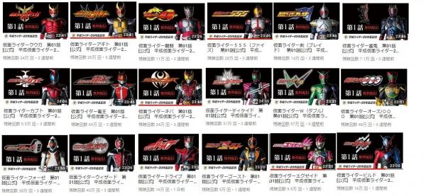 平成仮面ライダーの第一話が公式で公開され、人気不人気の差がでてしまう
