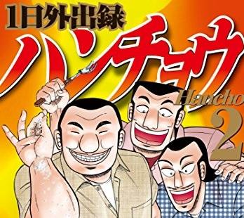 【速報】漫画「1日外出録ハンチョウ」アニメ化決定!!!!
