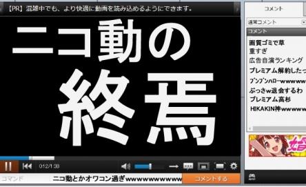 【Fc2vsニコ動】 動画上にコメントが流れる特許侵害 ドワンゴ側の訴えを全て棄却しFC2が勝訴