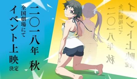 劇場アニメ『続・終物語』11月10日(土)に公開決定!EDテーマはTrySailが担当!