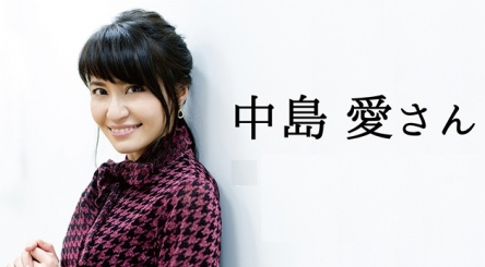 声優・中島愛さんの上海ライブが諸般の事情により中止に・・・やっぱり原因はアレか?