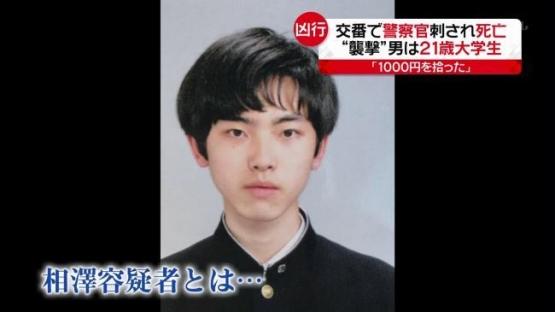 仙台警官殺人犯が完全にお前らだと話題にwwww