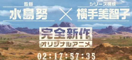 水島努監督 × 横手美智子の完全新作オリジナルアニメのキービジュが判明!! 空のガルパンきたああああああああ
