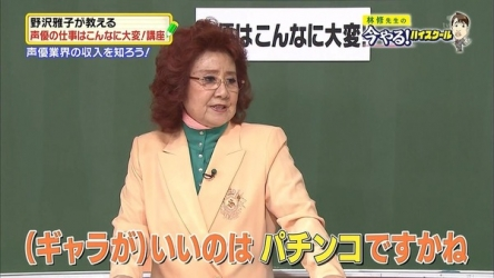 声優・悠木碧ちゃんってパチンコ&スロットマネーでめっちゃ稼いでそうだよな