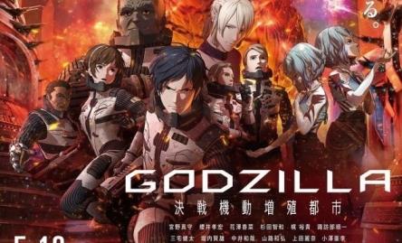 アニ映画『GODZILLA』第2章の予告公開!! メカゴジラかっけえええええ