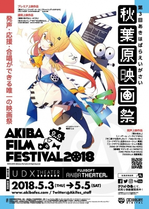 AFF2018_Poster_fixw_640_hq.jpg
