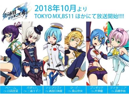 秋アニメ『叛逆性ミリオンアーサー』分割2クールと発表!!  1話放送前に2週連続で特番を放送