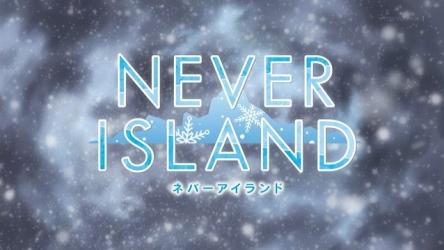 『ISLAND(アイランド)』第9話感想・・・タイトルがネバーアイランドに変更!! なんかもうよくわかんね!!