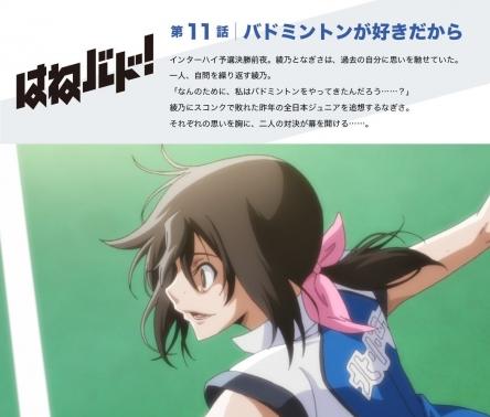 【悲報】アニメ『はねバド!』北海道地震の影響で、放送・配信が延期に(´・ω・`)