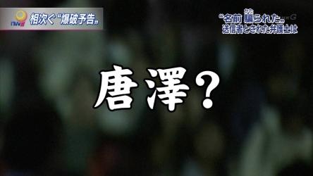【ヘイトウヨ太郎問題で】ネットに強い弁護士さん、ガチでネットトラブルの専門家として扱われ始める