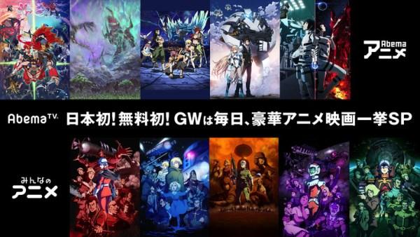 abema_GW01_fixw_730_hq.jpg