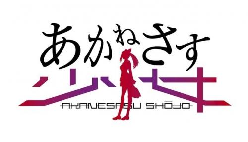 akanesasu_logo_fixw_640_hq.jpg