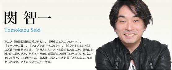 声優・関智一さんが夏コミに初参加!! 「声優の裏事情」本を出す模様www