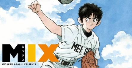 あだち充『MIX』2019年春に地上波全国ネットでテレビアニメ化決定!! あだち充が描く大型青春野球ストーリー。