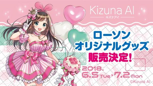 kizunaai_banner_01_2.jpg