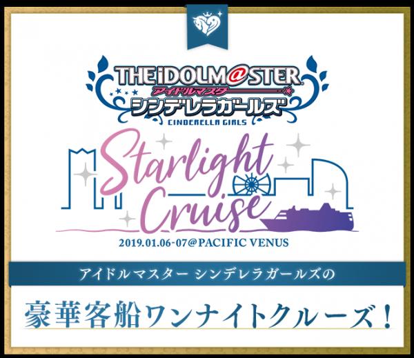 『デレマス』豪華客船ワンナイトクルーズの開催が決定wwwwwSUGEEEEEEE