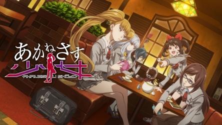 秋のオリジナルアニメ『あかねさす少女』まさかのソシャゲ同時展開!!  アニメはおまけ 本命はソシャゲかな?