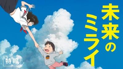 【悲報】細田守『未来のミライ』評価が低すぎる!!! そんなにアカンのか