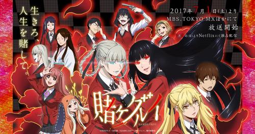 アニメ「賭ケグルイ」2期は2019年1月から放送決定!!! また顔芸がみれるぞ