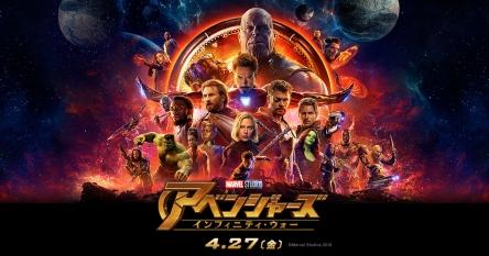 ogp_avengers-iw_01_201805021707285d2.jpg