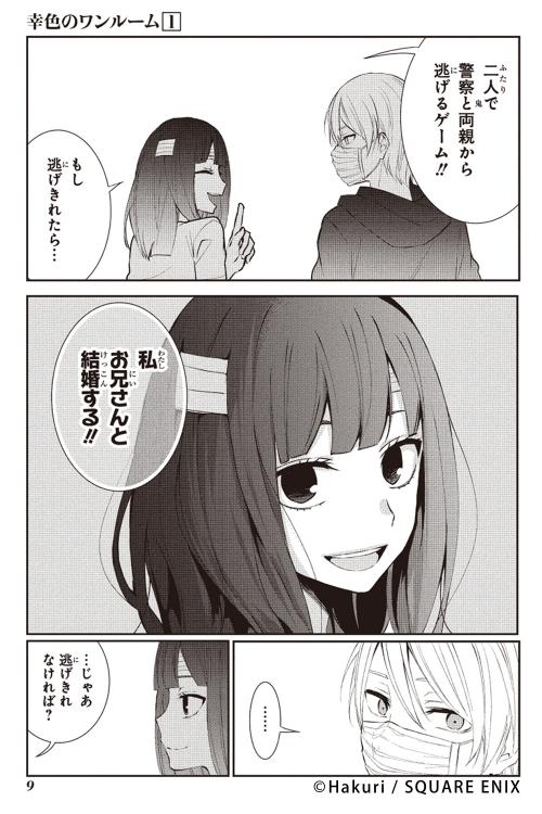 sachiiro-3.jpg