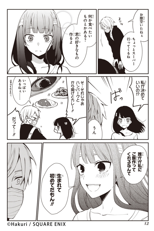 sachiiro-5.jpg