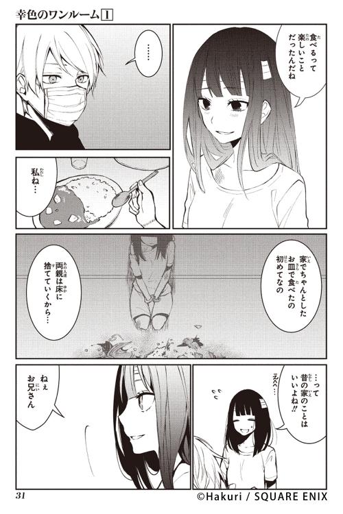 sachiiro-6.jpg