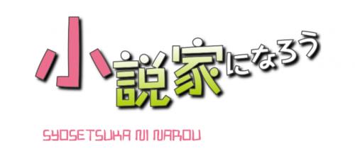shosetsukaninarou_20180618021710b17.png