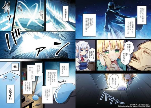 slime_tensei_01_02_fixw_750_lt.jpg