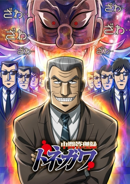 tonegawa_visual_fixw_640_hq.jpg