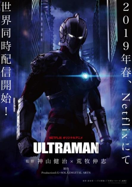 ultraman_main_fixw_640_hq.jpg