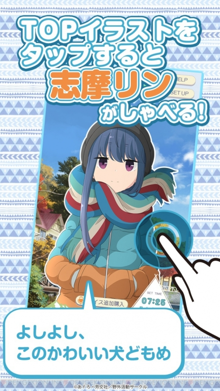 yurucamp_002_cs1w1_720x1280.jpg