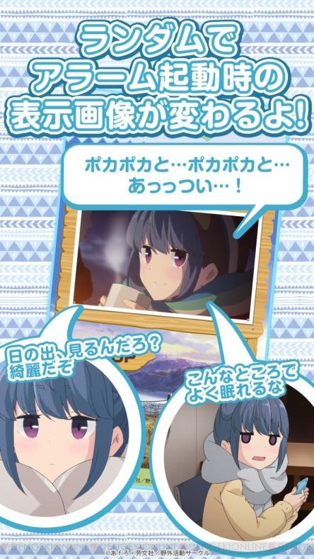 yurucamp_005_cs1w1_720x1280.jpg