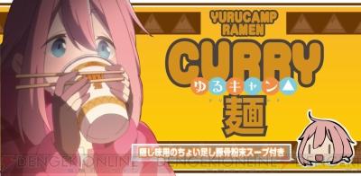 yurucamp_01_cs1w1_400x.jpg