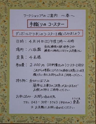 20180404toujima1.jpg