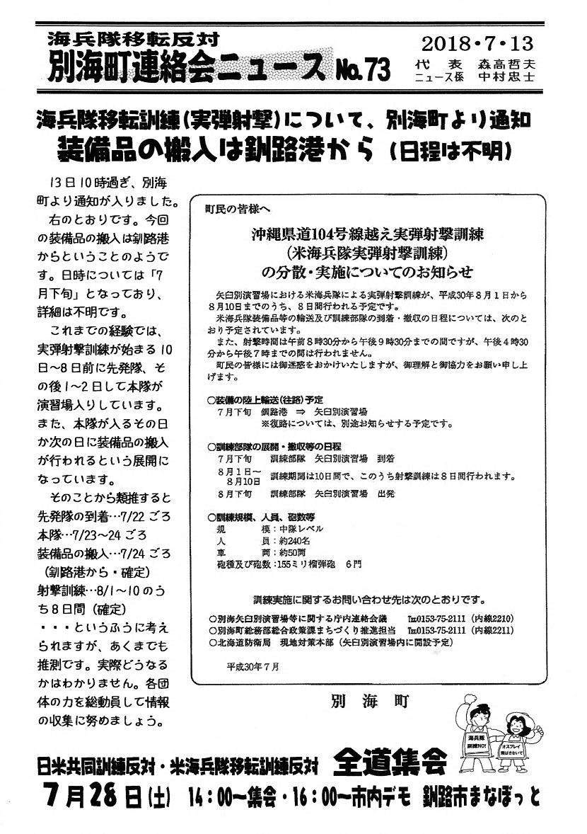 町連絡会ニュース№73 18 07 13