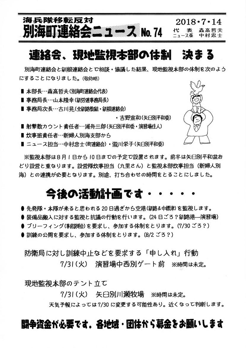 町連絡会ニュース№74 18 07 14