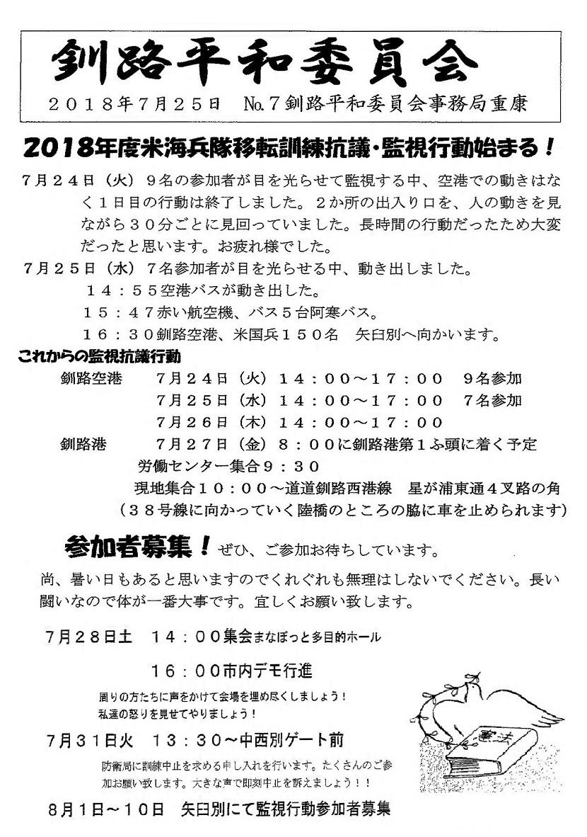 釧路平和委通信18 7 25