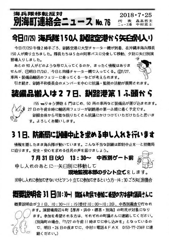 町連絡会ニュース№76 18 07 25