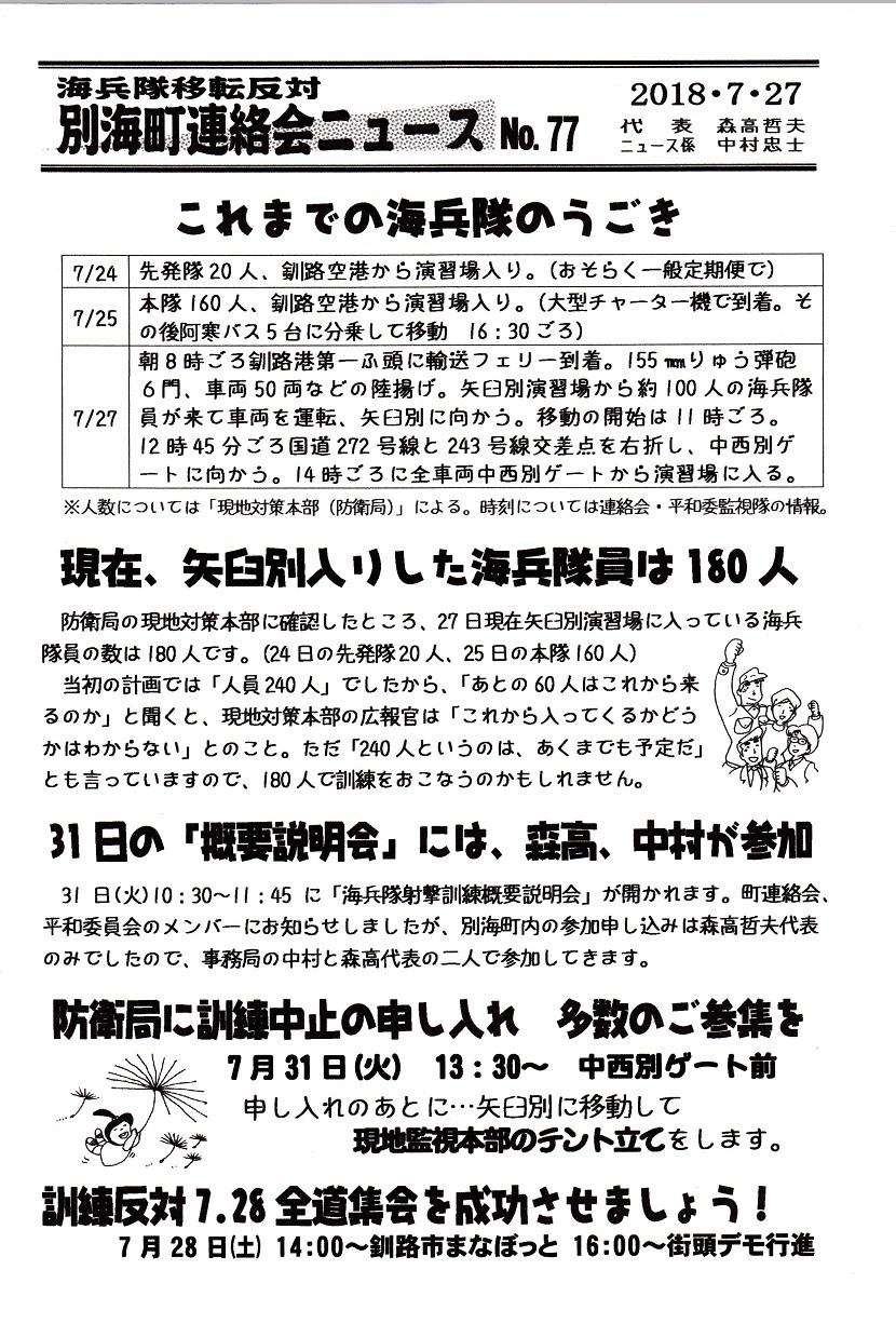 町連絡会ニュース№77 18 07 27