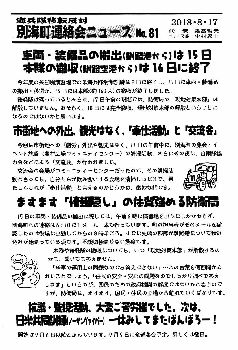町連絡会ニュース№81