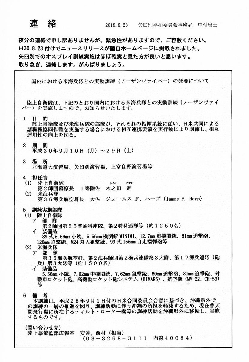 矢臼別平和委連絡 18 8 23