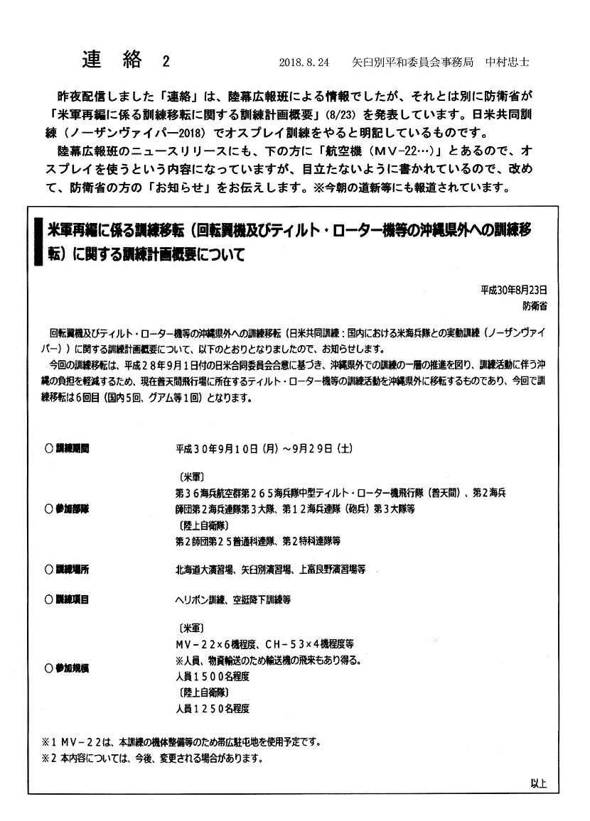 矢臼別平和委連絡2 18 8 24