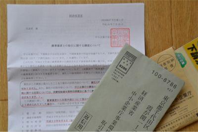 下請けイジメに関する経産省のアンケート