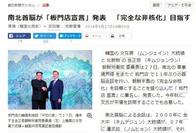 板門店会談を報じる「朝日新聞」